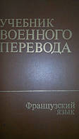 Миньяр-Белоручев Р. К., Остапенко В. П. Учебник военного перевода. Специальный курс