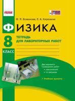 Физика 8 класс Тетрадь для Лабораторных работ 2 варианта Ф. Я. Божинова