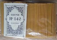 Свечи церковные № 140 ( 700 шт.)