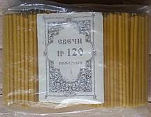Свечи церковные № 120 ( 600 шт.)