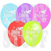 """Воздушные шарики Ассорти пастель Дякую за доцю, 9"""" (24 см) 100 шт"""