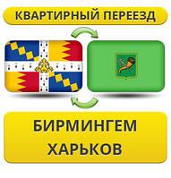 Квартирный Переезд из Бирмингема в Харьков