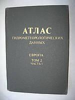 Атлас гидрометеорологических данных. Европа том 2. Часть 1.