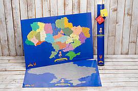 Скретч карта Украины My Map SuperUkraine edition в тубусе (на украинском языке)