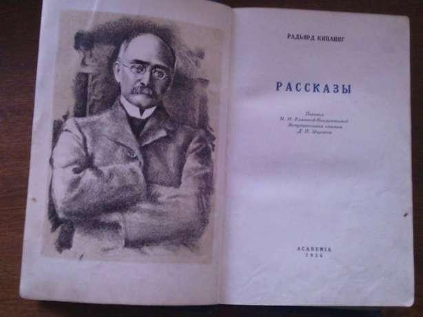 """Редьярд Киплинг, прижизнен. издание   1936 г.   Роман """"Ким"""""""