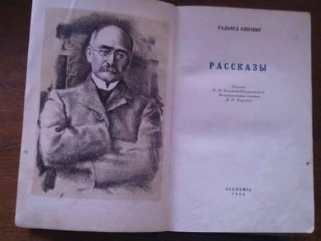 "Редьярд Киплинг, прижизнен. издание   1936 г.   Роман ""Ким"" , фото 2"