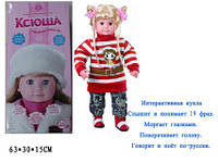 """Кукла """"Ксюша"""""""