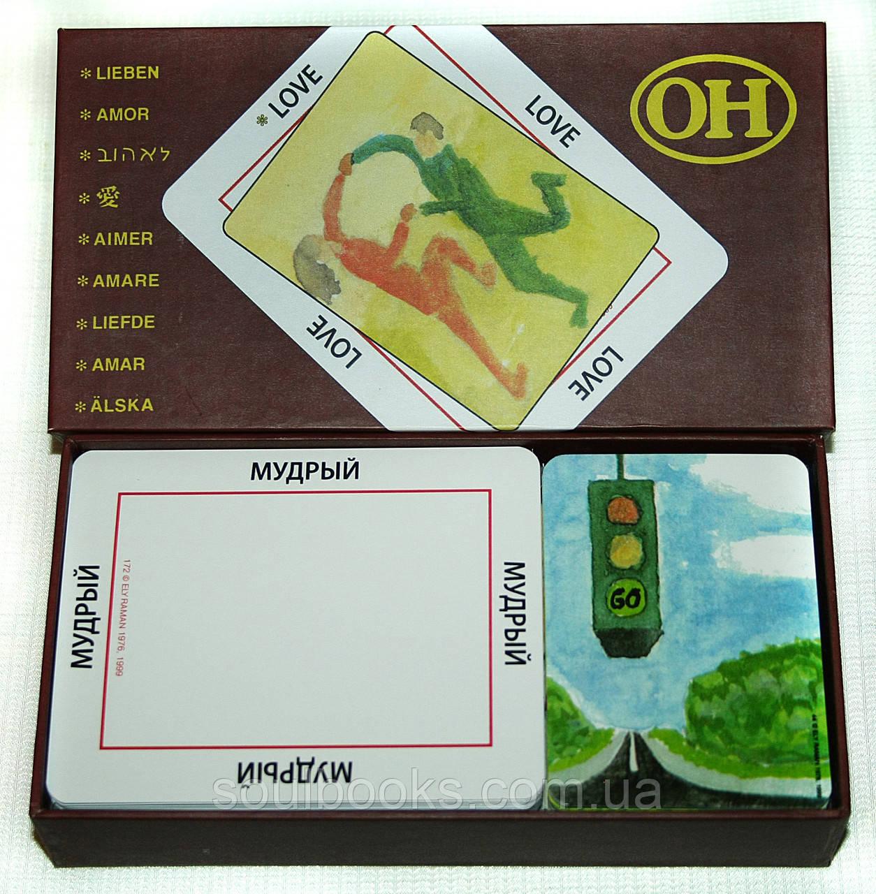 ОН (Ох) - Метафорические ассоциативные карты