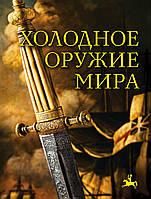 Холодное оружие мира  2-е издание  Козленко А