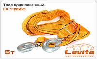 Трос буксировочный 5т. 5м 60мм (п-пропилен) LAVITA LA 139550