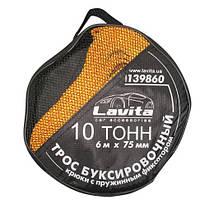 Трос буксировочный 10т. 6м 75мм (п-пропилен) LAVITA LA 139860