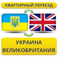 Квартирный Переезд из Украины в Великобританию