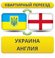 Квартирный Переезд из Украины в Англию