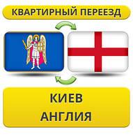 Квартирный Переезд из Киева в Англию