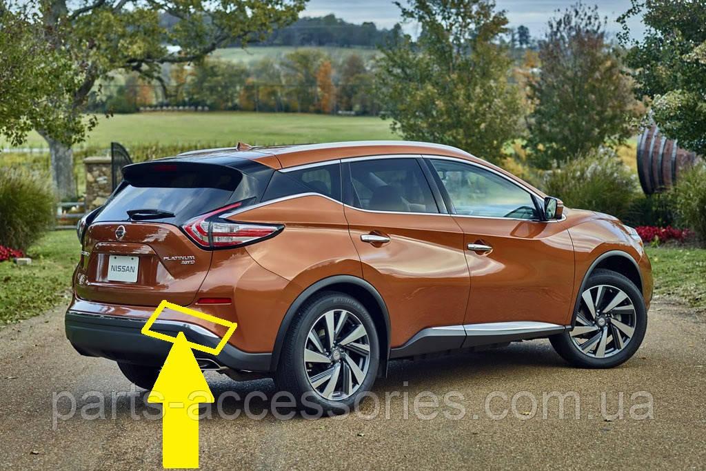 Nissan Murano 2015-2016 правая хромовая накладка молдинг заднего бампера левый Новый Оригинальный