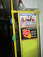 Днепропетровск. Листовки А4 в трамваях, фото 1