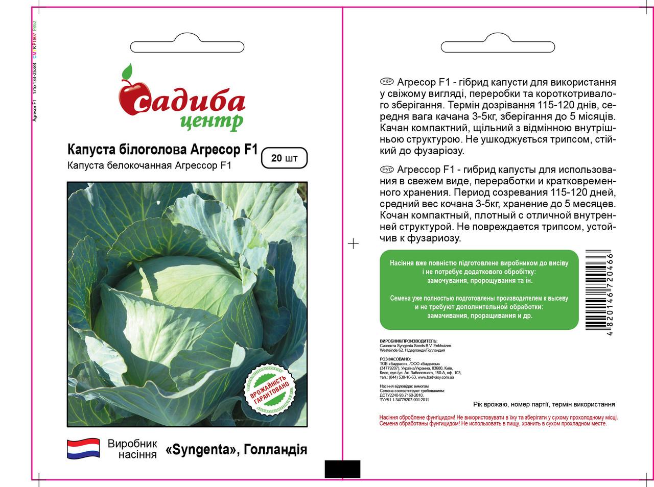 Семена капусты Агрессор F1/Agressor F1 (Syngenta, Садиба Центр), 20 семян — средне-поздняя