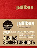 Book Insider. Главные книги (красный)