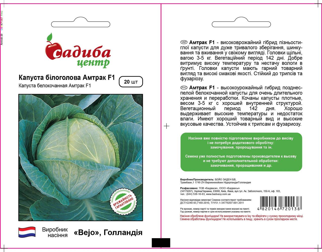 Семена капусты Амтрак F1 (Бейо / Bejo/ Садиба Центр) 20 семян — поздняя (140 дней), для хранения, белокочанная