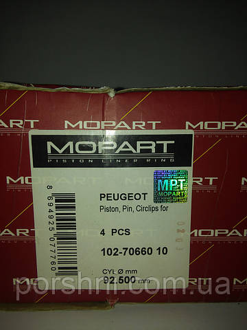 Поршни  Пежо 2.5 т.д DJ 5 TED ( 3.5 x 2 x 3.5 ) диам 92.5 Mopisan 7066010