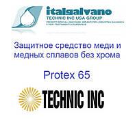 Защитное средство меди и медных сплавов без хрома Protex 65