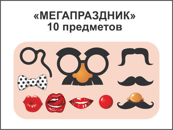 """Фотобутафория  """"Мега праздник""""(10 предметов)"""