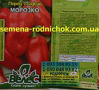 Перец Морозко семена урожайного средне-раннего сладкого перца имеющего отличную завязываемость плодов