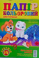 Бумага цветная в наборе. 14 листов  А4 двухсторонняя Бойчев Украина