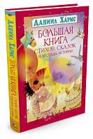 Большая книга стихов, сказок и весёлых историй. Автор: Даниил Хармс