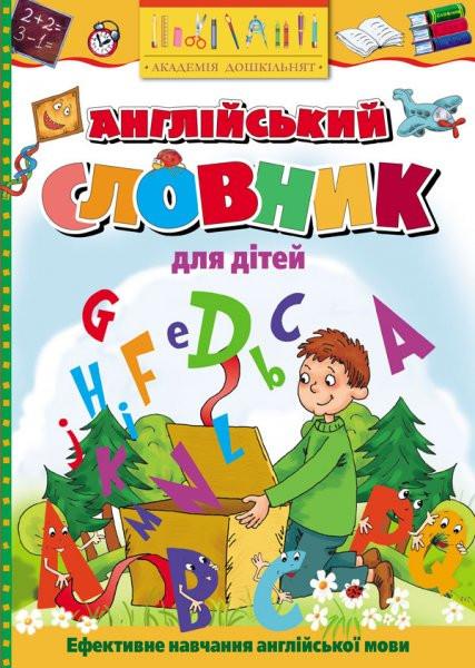 Англійський словник для дітей.
