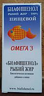 Рыбий жир Биафишенол - 100 % рыбий жир, витамин А, витамин Д, здоровье, иммунитет, 100 мл.
