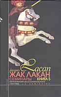 Жак Лакан Семинары книга 5. Образования бессознательного