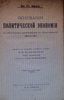 Основания политической экономии с некоторыми применениями к общественной философии  Джон Стюарт Милль  1896 г