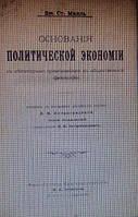 Основания политической экономии с некоторыми применениями к общественной философии  Джон Стюарт Милль,  1896 г