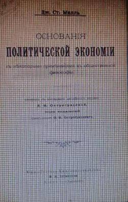 Основания политической экономии с некоторыми применениями к общественной философии  Джон Стюарт Милль  1896 г, фото 2