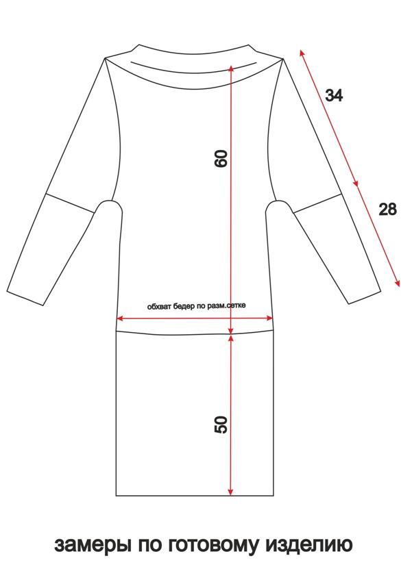 Схема - трикотажное платье летучая мышь с широким воротом - фото teens.ua