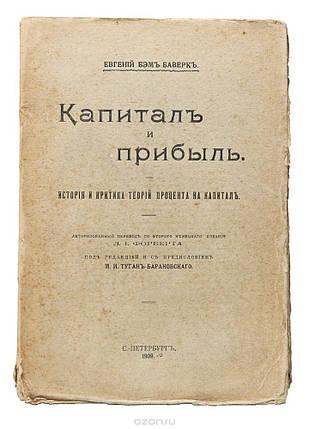 Бэм-Баверк Е. Капитал и прибыль. История и критика теорий процента на капитал.  1909 год, фото 2