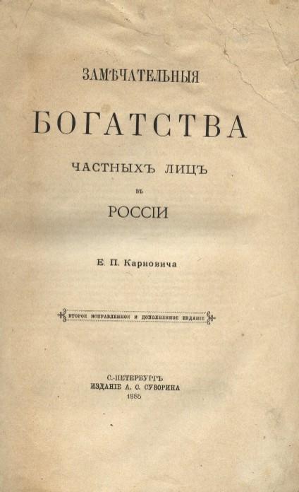 Карнович Е.П. Замечательные богатства частных лиц в России  1874 год