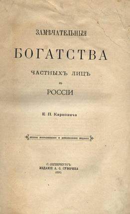 Карнович Е.П. Замечательные богатства частных лиц в России  1874 год, фото 2