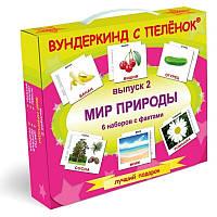 Подарочный набор МИР ПРИРОДЫ Выпуск 2