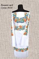 Платье 30-01 с поясом
