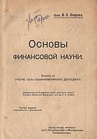 И.Х. Озеров. Основы финансовой науки.  1909 год