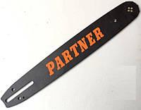 """Направляющая шина для цепи 16"""" (40 см.) Partner 3/8"""
