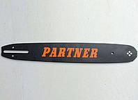 """Направляющая шина для цепи 14"""" (35 см.) Partner 3/8"""