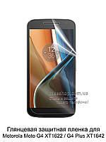 Глянцевая защитная пленка для Motorola Moto G4 Plus XT1642