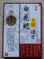 Пластырь от ревматизма с ядом змеи., Китай 4шт/уп