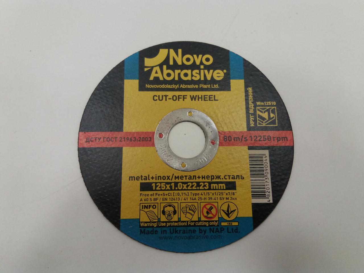 Круг отрезной Novo Abrasive 125х1,0х22,23