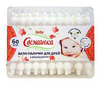 Ватные палочки для детей Свижанка Baby с ограничителем - 60 шт.
