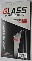 Защитное стекло для Sony F3311 Xperia E5 0,33мм 9H 2.5D