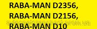 Гильзо-поршень 121мм D2156
